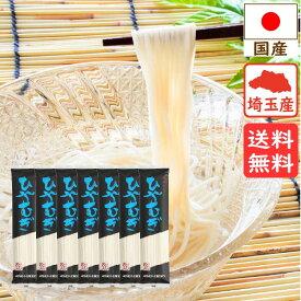 【クレカ5%還元】 粉屋がつくった乾麺『ひやむぎ』14人前(200g×7袋) 送料無料