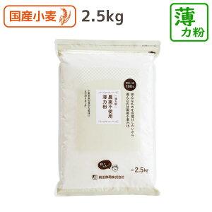 農薬不使用薄力粉 2.5kg 国産 小麦粉 農薬不使用 小麦 薄力粉 お菓子 料理 シフォンケーキ クッキー 前田食品
