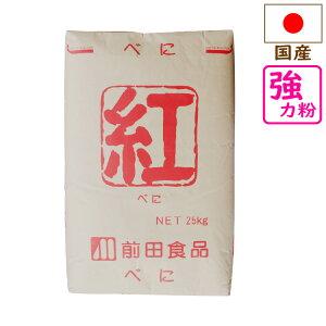 紅 強力粉 25kg 送料無料 パン用 小麦粉 国産 ふっくら ピザ 餃子の皮 料理 大容量 業務用