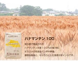 埼玉県産小麦粉ハナマンテン1005Kg【国産強力粉】