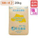 ハナマンテンブレンド 20kg 埼玉県産強力粉 強力粉 強力小麦粉 国産 小麦粉 国産小麦粉 パン用小麦粉 製パン材料 パン…