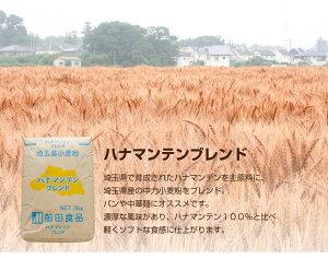 【メール便対応】埼玉県産小麦粉ハナマンテンブレンド1Kg【国産強力粉国内産】