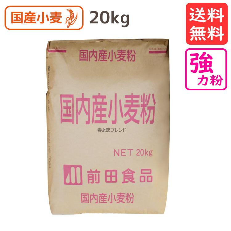 前田食品 北海道産強力粉 春よ恋ブレンド 20kg