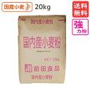 北海道産小麦粉 はるゆたかブレンド 20Kg 【国産 強力粉 ハルユタカ】