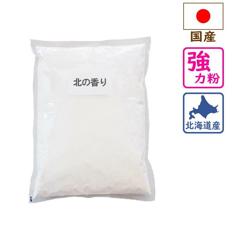 前田食品 北海道産強力粉 北の香り(キタノカオリ) 1kg
