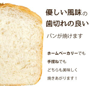 優しい風味の歯切れ良い食感のパンが焼きあがります