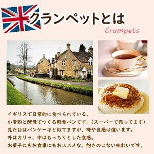 \50円クーポン/クランペットミックス200g×3袋パンケーキとは違うクランペット!パンのようなもっちり食感!クランペットミックスは日本初!