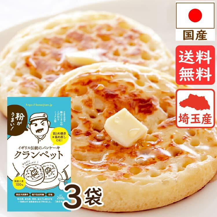 【発送は4月から順次】【送料無料】クランペットミックス 200g×3袋 パンケーキとは違うクランペット!パンのようなもっちり食感!クランペットミックスは日本初! [M便 1/3]