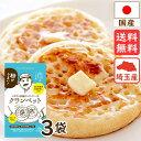 クランペットミックス 200g×3袋 【パンケーキとは違うクランペット!パンのようなもっちり食感!クランペットミック…