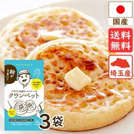 クランペットミックス 200g×3袋 パンケーキ ホットケーキとは違う!クランペット!パンのようなもっちり食感! クランペッツ [M便 3/5] 送料無料 無添加 メール便送料無料