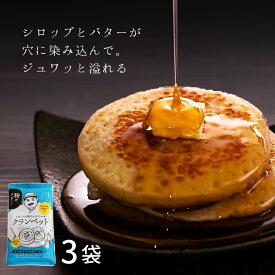 クランペットミックス 200g×3袋 パンケーキ ホットケーキ とは違う クランペット パン のようなもっちり食感! クランペッツ 送料無料 無添加 メール便送料無料