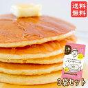 【7/25まで!P10倍&最大500円クーポン】粉おじさんのパンケーキミックス(プレーン) 200g×3袋セット国産小麦粉、…