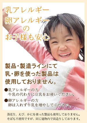 アレルギンが小麦のみなのでアレルギー持ちのお子様でも安心です。