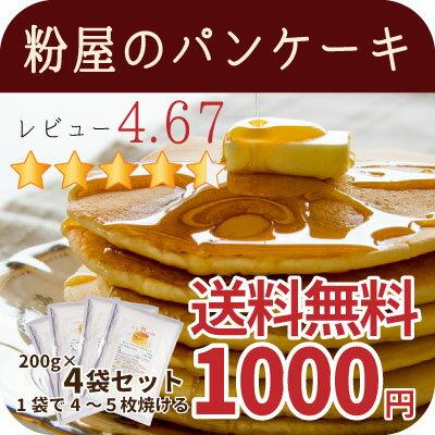 粉屋のパンケーキミックス 200g×4袋1000円 ポッキリ 送料無料ホットケーキミックス アルミニウムフリー アルミフリー 無香料 無着色クッキー、スコーンにもオススメ お試し 前田食品