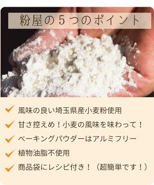 埼玉県産小麦粉を使用していて、小麦の風味豊かな味わいです。