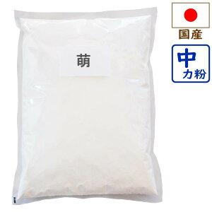 萌 5kg 中力粉 中力小麦粉 国産 小麦粉 国産小麦粉 メリケン粉 うどん粉 手打ちうどん粉 すいとん粉 前田食品