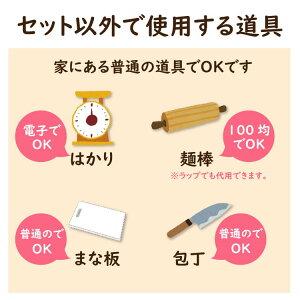 セット以外で使用する道具は、はかり、包丁、麺棒、まな板です