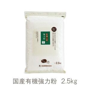 国産有機小麦粉 強力粉 2.5kg 前田食品 有機 JAS 無農薬 国産 強力粉 小麦粉 パン ホームベーカリー