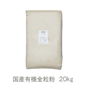 国産有機石臼全粒粉 20kg 送料無料 前田食品有機 JAS 無農薬 国産 全粒粉 石臼挽き 小麦粉 栄養 健康 パン お菓子