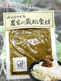 ふきのとう味噌3個セット(100g×3) 新潟県産 魚沼 送料無料 神楽南蛮 ばっけ味噌(有限会社大地)