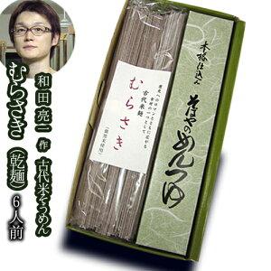 古代米そう麺「むらさき」6人前(乾麺 200g×3・めんつゆ×1)