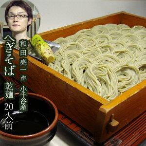 小千谷産 へぎそば 20人前(乾麺 200g×10・めんつゆ×4)