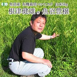 魚沼産コシヒカリ/有機米/有機JAS米/有機栽培米/オーガニック/新潟産コシヒカリ/魚沼産コシヒカリ/