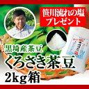 【平成29年度産予約】黒埼産茶豆 くろさき茶豆2kg箱(生産者・白井)/-