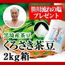 【平成29年度産予約】黒埼産茶豆 くろさき茶豆2kg箱(生産者・渡辺)/-