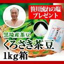 【平成29年度産予約】黒埼産茶豆 くろさき茶豆1kg箱(生産者・渡辺)/-