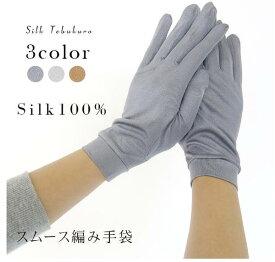 シルク 手袋 レディース 日焼け UV ケア 保湿 敏感肌 絹 全国送料無料シミ シワ てぶくろ ハンドケア 婦人用 手荒れ 手あれ アトピー 敏感肌 シルク100% (品番が変わりました。)