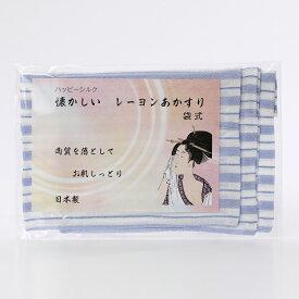 懐かしい レーヨン アカスリ 袋タイプ 同色3枚組 ピンクストライプ ブルーストライプ レーヨンあかすり 日本製 あかすり 垢すり