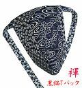 男のふんどし 黒猫褌 メンズTバック 和柄 紺色 日本の 伝統縁起柄 が蘇る 和百景 柄紐バージョン