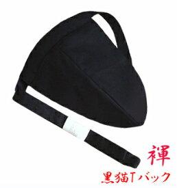 ふんどし パンツ 黒猫褌 メンズ Tバック ビキニ タンガ 無地 ブラック 黒 全10色