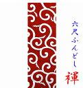 ふんどし 六尺ふんどし 唐草 赤 レッド 大柄 プリント 日本の粋 和柄 江戸小紋柄