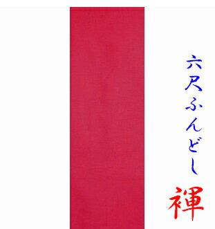褌 六尺ふんどし 清潔感溢れる 無地 白 赤 青 紫 黒 緑 黄 ピンク オレンジ ライム 全10色