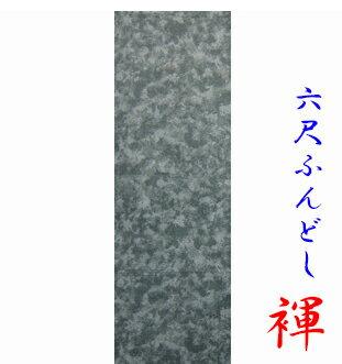 褌 六尺ふんどし ぼかし柄 むら染め調プリント 色を味わう 無地 レッド イエロー グリーン ブルー パープル グレー 全6色