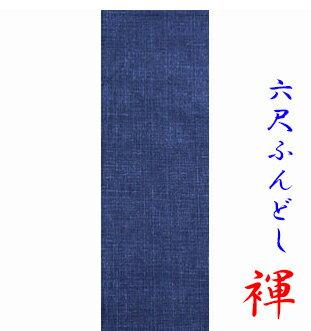 褌 六尺ふんどし一味違う 地織り 無地 ブルー