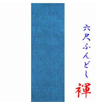 褌 六尺ふんどし一味違う 地織り 無地 ライトブルー