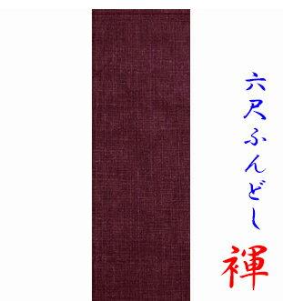 褌 六尺ふんどし一味違う 地織り 無地 濃赤 ダークレッド