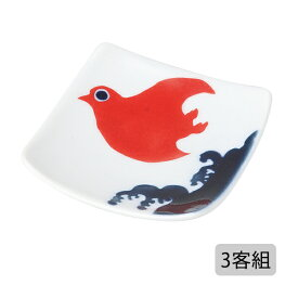 食器 器 皿 マメ皿 セット 3客 四角 おしゃれ 可愛い 波佐見焼 磁器 日本製ナガサキ文様 マメ皿(波千鳥) 3客組 12278