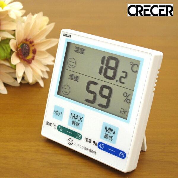 クレセル CRECER 温度計 湿度計 デジタル温湿度計 CR-1100B