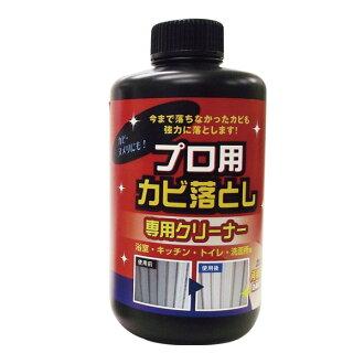 清洗浴室厕所厨房厕所模具流失强大去除碱性日本制造的专业模具卸妆清洁