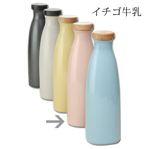 ボトル ウォーター 酒 ミルキーカラー マイナスイオン ラドン温泉源 健康 おしゃれ かわいい シンプル 信楽焼 日本製Ion bottle Candy イチゴ牛乳 GB5-26-02