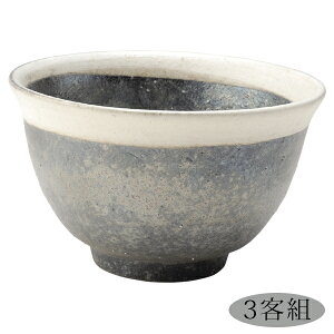 陶器 和風 どんぶり うどん 汁もの お茶漬け セット 高級 和 モダン かわいい おしゃれ シンプル 信楽焼 日本製黒銀彩茶漬け碗 3客組 G5-3013