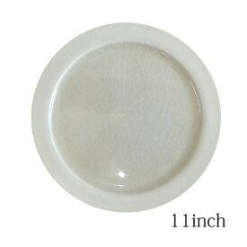食器 皿 プレート 11インチ 白 シンプル おしゃれ 可愛い 贈り物 プレゼント 陶器 信楽焼 日本製Deep breath Plate 11インチプレート DB-1 White