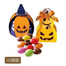 プチギフト お菓子 チョコ マーブルチョコ 結婚式 ハロウィン 二次会 イベント パーティー 日本製 ハロウィンのかぼちゃ馬車 2種アソート 10個セット OGT702