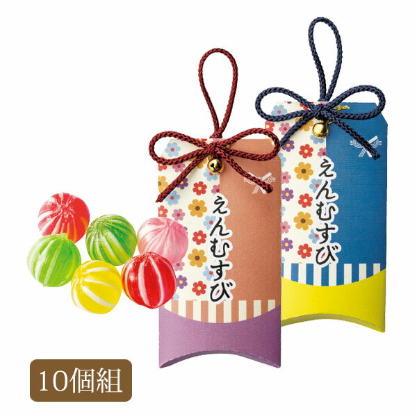 プチギフト お菓子 キャンディー 結婚式 お守り 日本製 えんむすびお守り キャンディー 10個セット OGT818