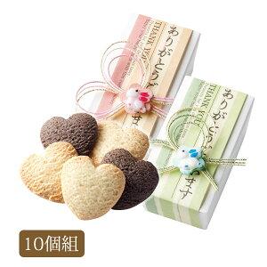 プチギフト お菓子 和風 クッキー 結婚式 桃 ピンク 緑 グリーン 日本製 ゆめうさぎ ハートクッキー10個セット OGT853