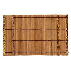 マット 竹 インテリア 敷物 テーブル 机 おしゃれ 日本製 スス竹マット(中) 5571